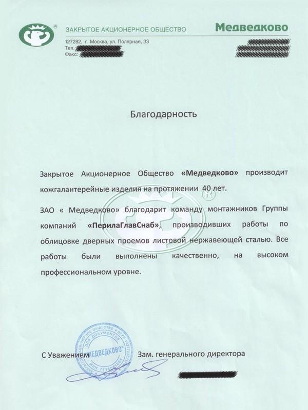 fb7fd6aa19ad Благодарственное письмо от компании Медведково - отзывы ПерилаГлавСнаб